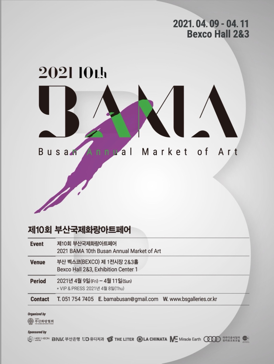 BAMA - Busan Annual Market of Art